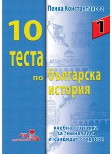 10 теста по българска история