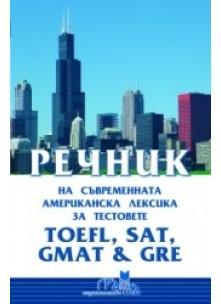 Речник на съвременната американска лексика за тестовете TOEFL, SAT, GMAT & GRE