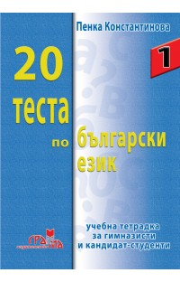 20 теста по български език