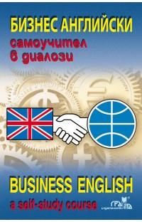 Бизнес английски - самоучител в диалози