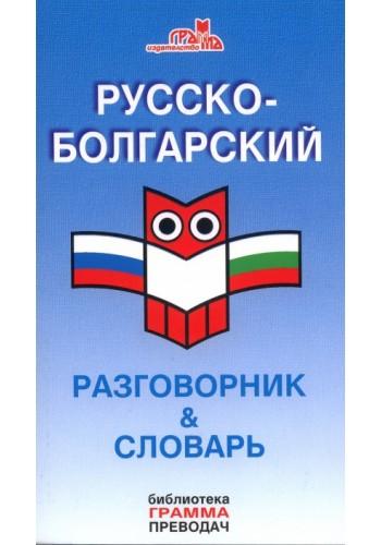 Русский язык - разговорник & словарь