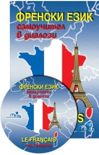 Френски език - самоучител в диалози