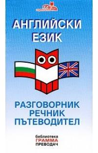 Английски език - разговорник, речник, пътеводител