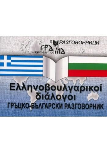 Гръцко-български разговорник
