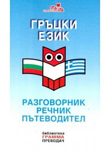 Гръцки език - разговорник, речник, пътеводител