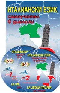 Италиански език - самоучител в диалози