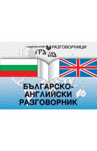 Българско - английски разговорник