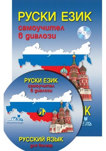 Руски език - самоучител в диалози