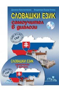 Словашки език - самоучител в диалози
