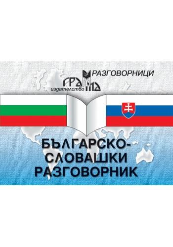 Българско-словашки разговорник