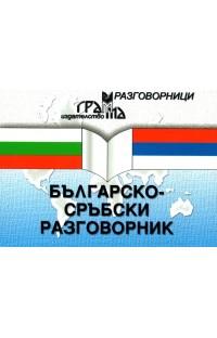 Българско-сръбски разговорник
